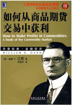 《如何从商品期货交易中获利》